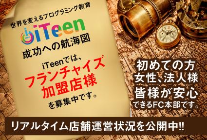 プログラミングスクールiTeen のFC事業
