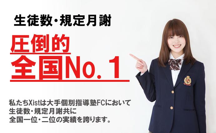 個別指導塾FC圧倒的全国No.1