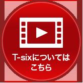 動画でT-sixをチェック