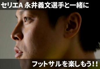 セリエA 永井義文選手