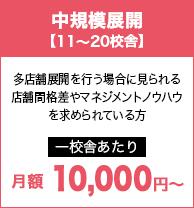 11~20校舎料金(中規模展開)