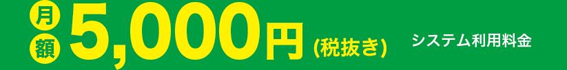 T-sixトライアル料金