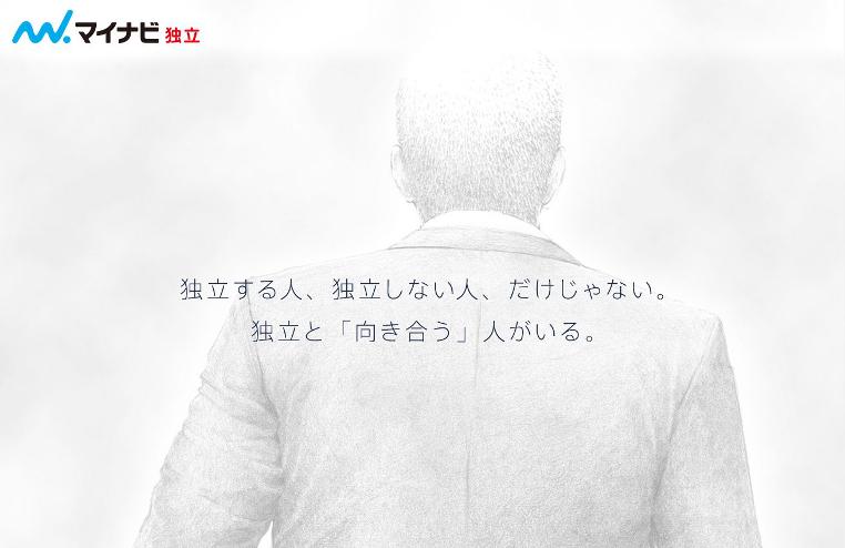 ☆マイナビ新企画☆【マイナビ独立】の成功者インタビューを受けました!