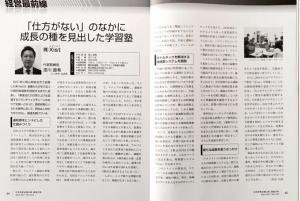 日本政策金融公庫月報