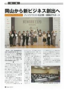 週刊Vision岡山2018年2.5号