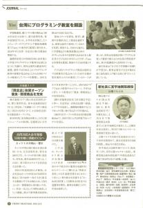 Weekly Vision Okayama