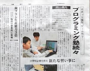 山陽新聞2018年3月24日掲載